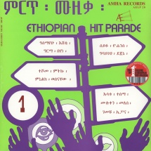 VA - Ethiopian Hit Parade [LP]